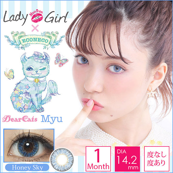 Motecon Lady or Girl ECONECO Monthly Honey Sky - 小さい兎USAGICONTACTカラコン通販 | 日本美瞳 | Japanese Color Contact Lenses Shop