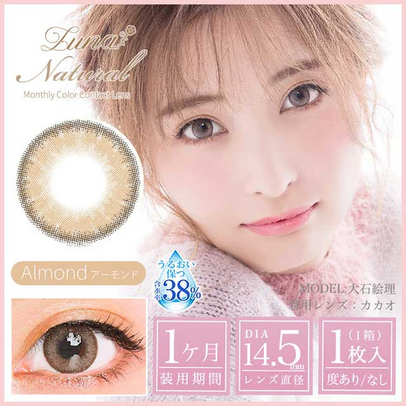 Luna Natural Monthly Almond - 小さい兎USAGICONTACTカラコン通販 | 日本美瞳 | Japanese Color Contact Lenses Shop