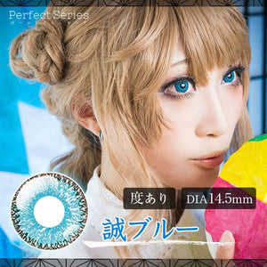 PerfectSeries 1 Day 誠ブルー - 小さい兎USAGICONTACTカラコン通販 | 日本美瞳 | Japanese Color Contact Lenses Shop