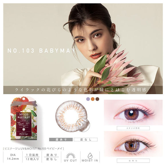 PienAge 1 Day 55% UV & Moist NO.103 Baby May - 小さい兎USAGICONTACTカラコン通販 | 日本美瞳 | Japanese Color Contact Lenses Shop