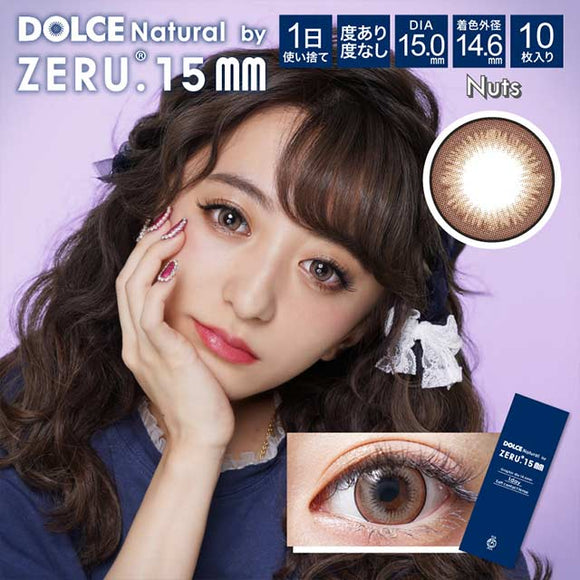 DOLCE Natural by ZERU 1 Day Nuts - 小さい兎USAGICONTACTカラコン通販 | 日本美瞳 | Japanese Color Contact Lenses Shop