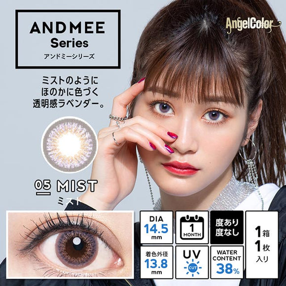 Andmee Monthly Mist - 小さい兎USAGICONTACTカラコン通販 | 日本美瞳 | Japanese Color Contact Lenses Shop