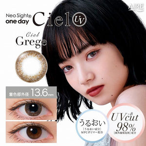 Neo Ciel UV 1 Day CielGrege - 小さい兎USAGICONTACTカラコン通販 | 日本美瞳 | Japanese Color Contact Lenses Shop