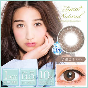 Luna Natural 1 Day Maron - 小さい兎USAGICONTACTカラコン通販 | 日本美瞳 | Japanese Color Contact Lenses Shop