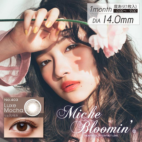 Miche Bloomin Monthly LuxeMocha - 小さい兎USAGICONTACTカラコン通販 | 日本美瞳 | Japanese Color Contact Lenses Shop