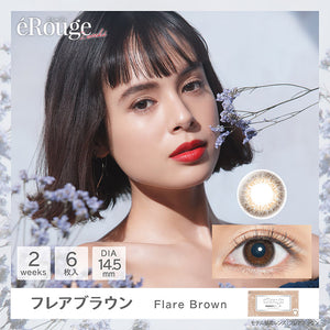eRouge 2 Week FlareBrown - 小さい兎USAGICONTACTカラコン通販 | 日本美瞳 | Japanese Color Contact Lenses Shop