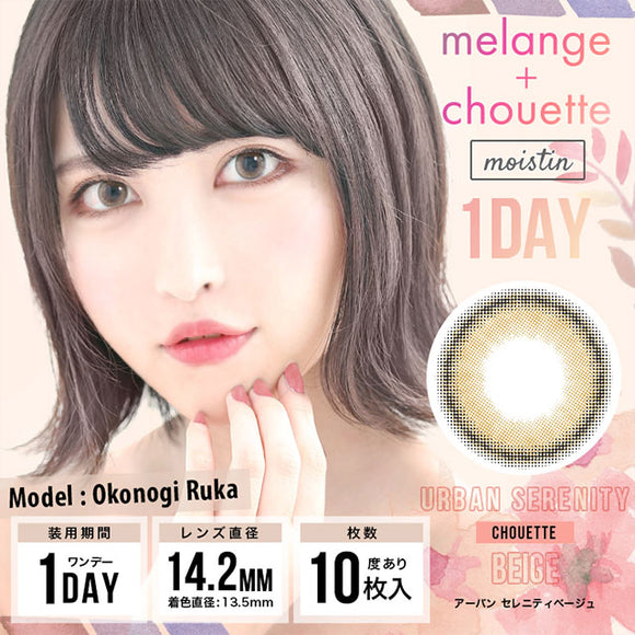 MELANGE + Chouette 1 Day UrbanSerenityBeige - 小さい兎USAGICONTACTカラコン通販 | 日本美瞳 | Japanese Color Contact Lenses Shop