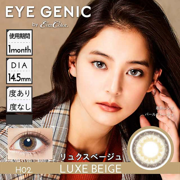 EYEGENIC Monthly H02. LuxeBeige - 小さい兎USAGICONTACTカラコン通販 | 日本美瞳 | Japanese Color Contact Lenses Shop
