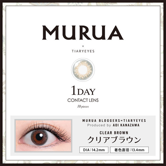 Murua 1 Day ClearBrown - 小さい兎USAGICONTACTカラコン通販 | 日本美瞳 | Japanese Color Contact Lenses Shop