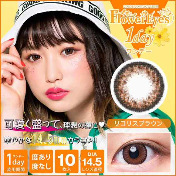Flowereyes 1 Day LycorisBrown - 小さい兎USAGICONTACTカラコン通販 | 日本美瞳 | Japanese Color Contact Lenses Shop