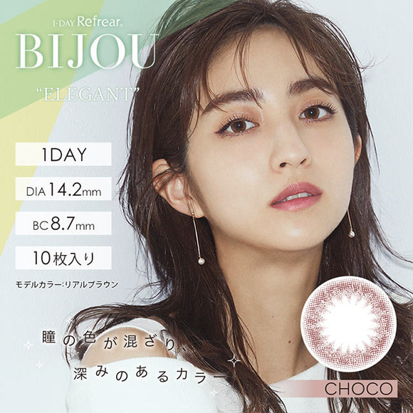 BIJOU 1 Day Choco - 小さい兎USAGICONTACTカラコン通販 | 日本美瞳 | Japanese Color Contact Lenses Shop