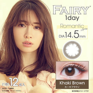 Fairy 1 Day KhakiBrown - 小さい兎USAGICONTACTカラコン通販 | 日本美瞳 | Japanese Color Contact Lenses Shop