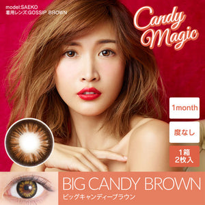 Candy Magic Monthly Big Series Brown - 小さい兎USAGICONTACTカラコン通販 | 日本美瞳 | Japanese Color Contact Lenses Shop
