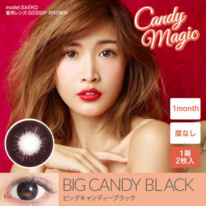 Candy Magic Monthly Big Series Black - 小さい兎USAGICONTACTカラコン通販 | 日本美瞳 | Japanese Color Contact Lenses Shop