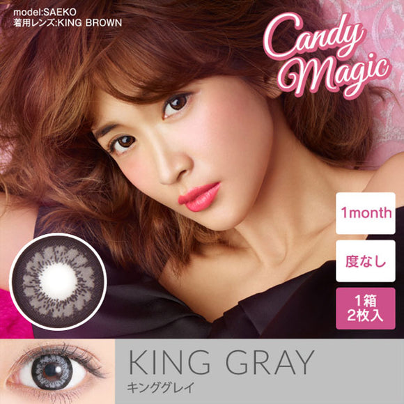 Candy Magic Monthly King Series Gray - 小さい兎USAGICONTACTカラコン通販 | 日本美瞳 | Japanese Color Contact Lenses Shop