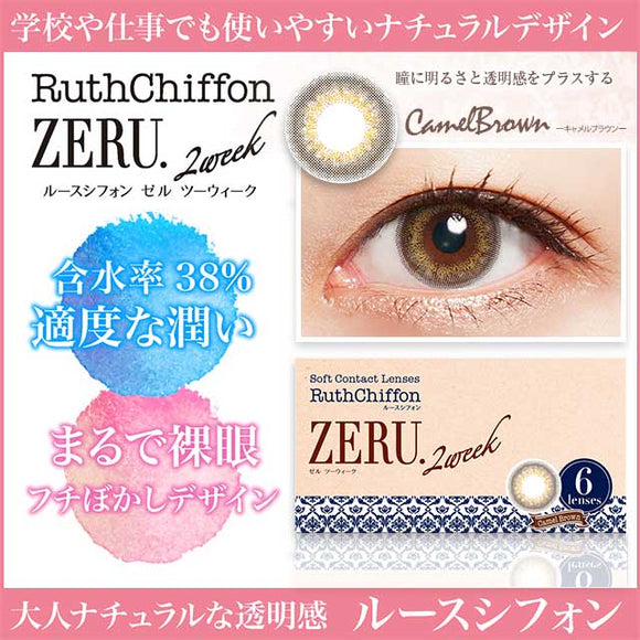 Ruthchiffon Zeru 2 Week Camel Brown - 小さい兎USAGICONTACTカラコン通販 | 日本美瞳 | Japanese Color Contact Lenses Shop