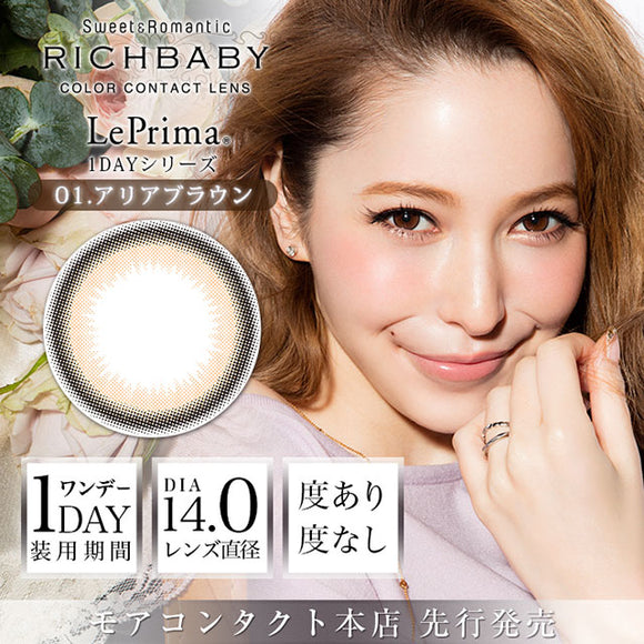 Richbaby Leprima 1 Day Aria Brown - 小さい兎USAGICONTACTカラコン通販 | 日本美瞳 | Japanese Color Contact Lenses Shop