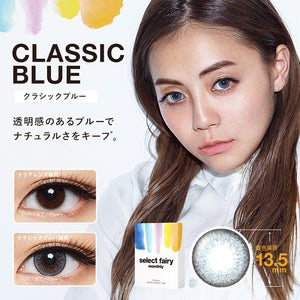 SelectFairy Monthly ClassicBlue - 小さい兎USAGICONTACTカラコン通販 | 日本美瞳 | Japanese Color Contact Lenses Shop