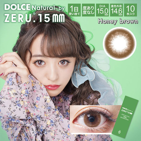 DOLCE Natural by ZERU 1 Day HoneyBrown - 小さい兎USAGICONTACTカラコン通販 | 日本美瞳 | Japanese Color Contact Lenses Shop