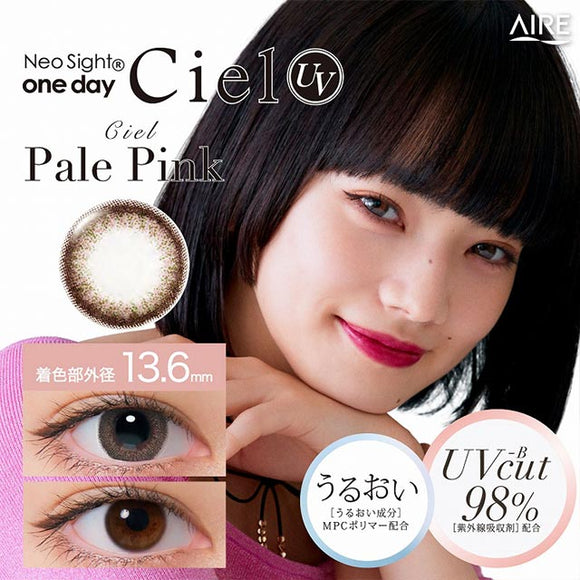 Neo Ciel UV 1 Day CielPalePink - 小さい兎USAGICONTACTカラコン通販 | 日本美瞳 | Japanese Color Contact Lenses Shop