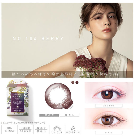 PienAge 1 Day 55% UV & Moist NO.104 Berry - 小さい兎USAGICONTACTカラコン通販 | 日本美瞳 | Japanese Color Contact Lenses Shop
