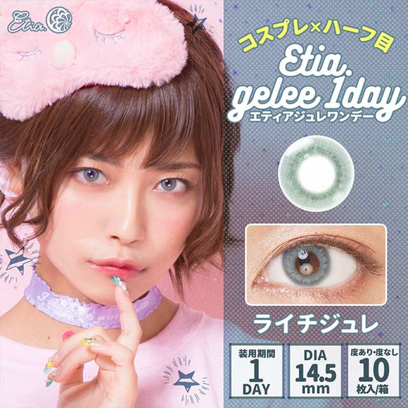 Etia.Gelee 1 Day LycheGelee - 小さい兎USAGICONTACTカラコン通販 | 日本美瞳 | Japanese Color Contact Lenses Shop