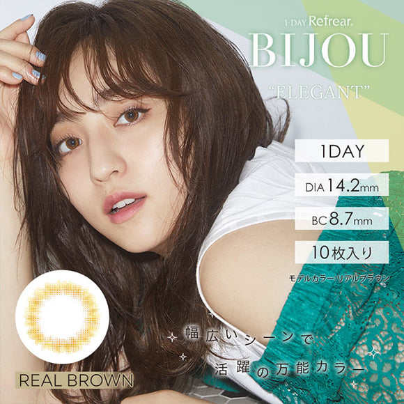 BIJOU 1 Day RealBrown - 小さい兎USAGICONTACTカラコン通販 | 日本美瞳 | Japanese Color Contact Lenses Shop
