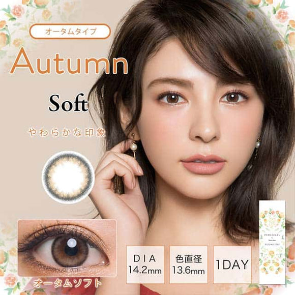 Personal 1 Day AutumnSoft - 小さい兎USAGICONTACTカラコン通販 | 日本美瞳 | Japanese Color Contact Lenses Shop