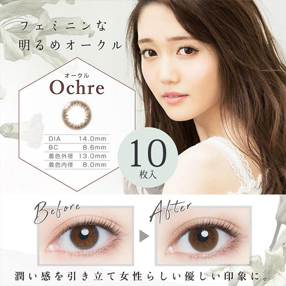 Artiral UVM 1 Day Orche - 小さい兎USAGICONTACTカラコン通販 | 日本美瞳 | Japanese Color Contact Lenses Shop