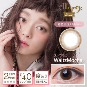 Allegro 2 Week WaltzMocha - 小さい兎USAGICONTACTカラコン通販 | 日本美瞳 | Japanese Color Contact Lenses Shop