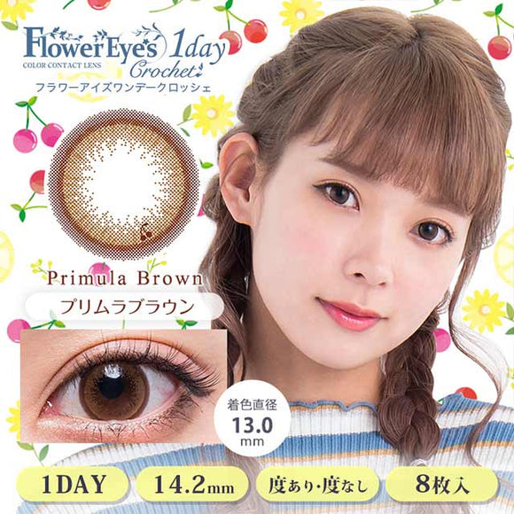 Flowereyes Crochet 1 Day PrimulaBrown - 小さい兎USAGICONTACTカラコン通販 | 日本美瞳 | Japanese Color Contact Lenses Shop