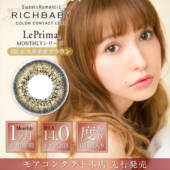 Richbaby Leprima Monthly Pistachio Brown - 小さい兎USAGICONTACTカラコン通販 | 日本美瞳 | Japanese Color Contact Lenses Shop