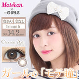 Motecon x CHOKICHOKI Girls Monthly Chocolat Ash - 小さい兎USAGICONTACTカラコン通販 | 日本美瞳 | Japanese Color Contact Lenses Shop