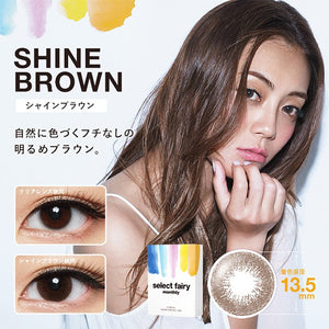 SelectFairy Monthly ShineBrown - 小さい兎USAGICONTACTカラコン通販 | 日本美瞳 | Japanese Color Contact Lenses Shop