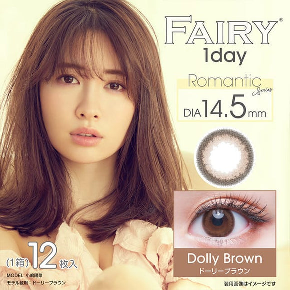 Fairy 1 Day DollyBrown - 小さい兎USAGICONTACTカラコン通販 | 日本美瞳 | Japanese Color Contact Lenses Shop