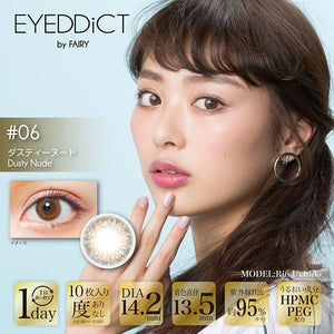 Eyeddict 1 Day DustyNude - 小さい兎USAGICONTACTカラコン通販 | 日本美瞳 | Japanese Color Contact Lenses Shop