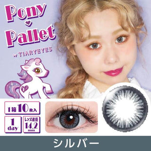 Pony Pallet 1 Day Sliver - 小さい兎USAGICONTACTカラコン通販 | 日本美瞳 | Japanese Color Contact Lenses Shop