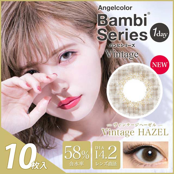 Bambi Series Vintage 1 Day Hazel - 小さい兎USAGICONTACTカラコン通販 | 日本美瞳 | Japanese Color Contact Lenses Shop