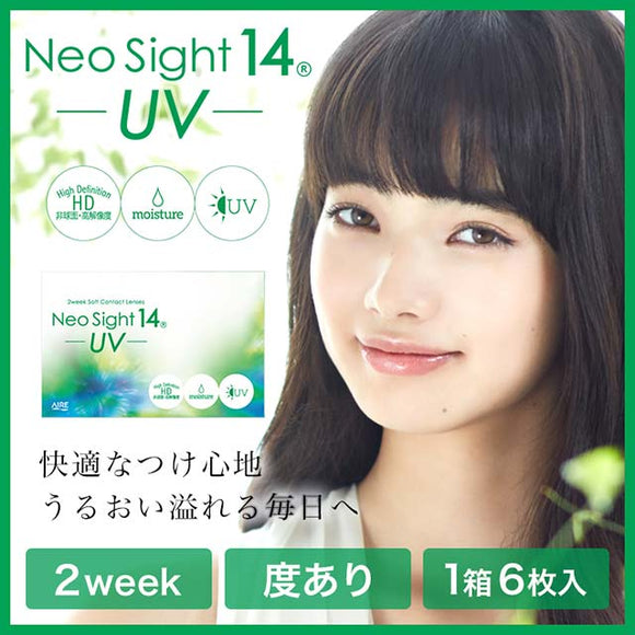 Neo Sight 14UV 2 Week - 小さい兎USAGICONTACTカラコン通販 | 日本美瞳 | Japanese Color Contact Lenses Shop