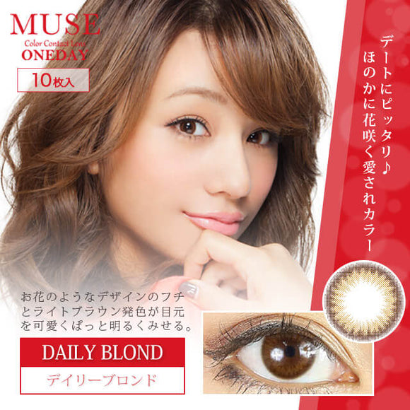 Muse 1 Day DailyBlond - 小さい兎USAGICONTACTカラコン通販 | 日本美瞳 | Japanese Color Contact Lenses Shop