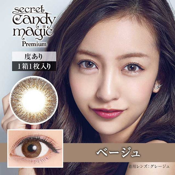 Secret CandyMagic Monthly PremiumBeige - 小さい兎USAGICONTACTカラコン通販 | 日本美瞳 | Japanese Color Contact Lenses Shop