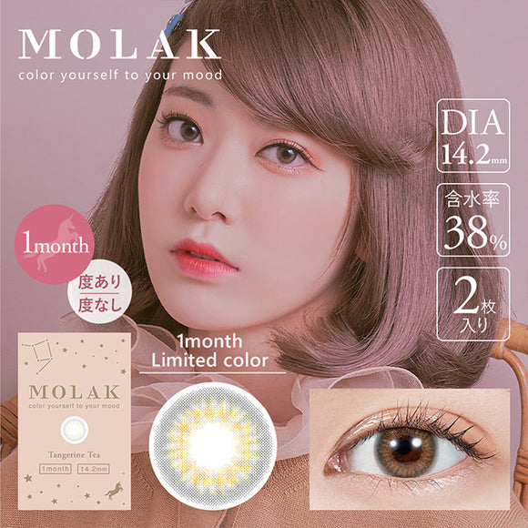MOLAK Monthly TangerineTea - 小さい兎USAGICONTACTカラコン通販 | 日本美瞳 | Japanese Color Contact Lenses Shop