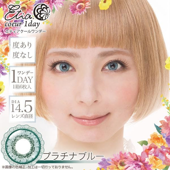 Etia 1 Day PlatinumBlue プラチナブルー - 小さい兎USAGICONTACTカラコン通販 | 日本美瞳 | Japanese Color Contact Lenses Shop