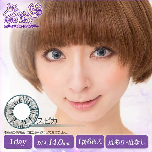 Etia Reflet 1 Day Spica スピカ - 小さい兎USAGICONTACTカラコン通販 | 日本美瞳 | Japanese Color Contact Lenses Shop