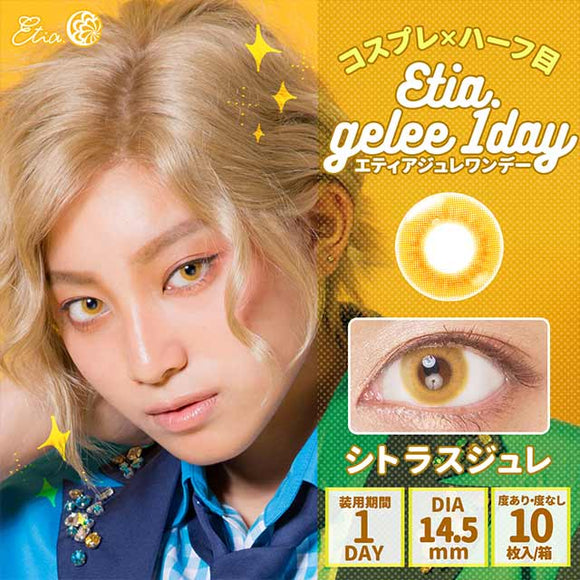 Etia.Gelee 1 Day CitrusGelee - 小さい兎USAGICONTACTカラコン通販 | 日本美瞳 | Japanese Color Contact Lenses Shop