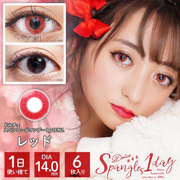DOLCE Spangles 1 Day by ZERU Red - 小さい兎USAGICONTACTカラコン通販 | 日本美瞳 | Japanese Color Contact Lenses Shop