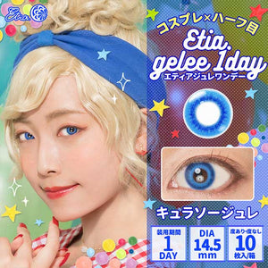 Etia.Gelee 1 Day CuracaoGelee - 小さい兎USAGICONTACTカラコン通販 | 日本美瞳 | Japanese Color Contact Lenses Shop