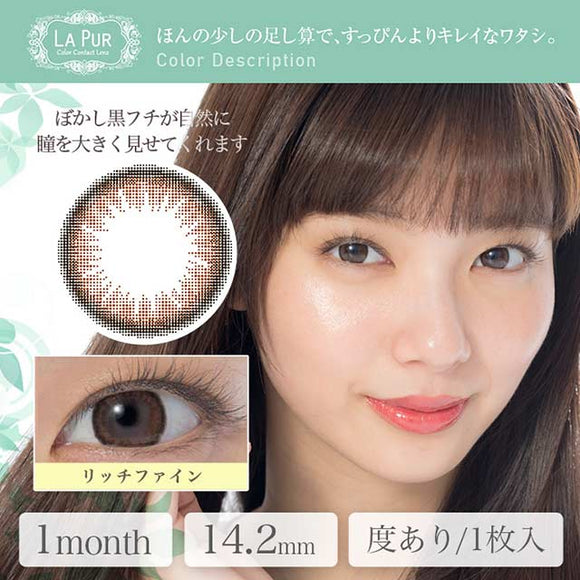 La Pur Monthly RichFine - 小さい兎USAGICONTACTカラコン通販 | 日本美瞳 | Japanese Color Contact Lenses Shop