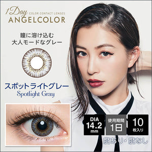 Angelcolor Modic 1 Day SpotlightGray - 小さい兎USAGICONTACTカラコン通販 | 日本美瞳 | Japanese Color Contact Lenses Shop