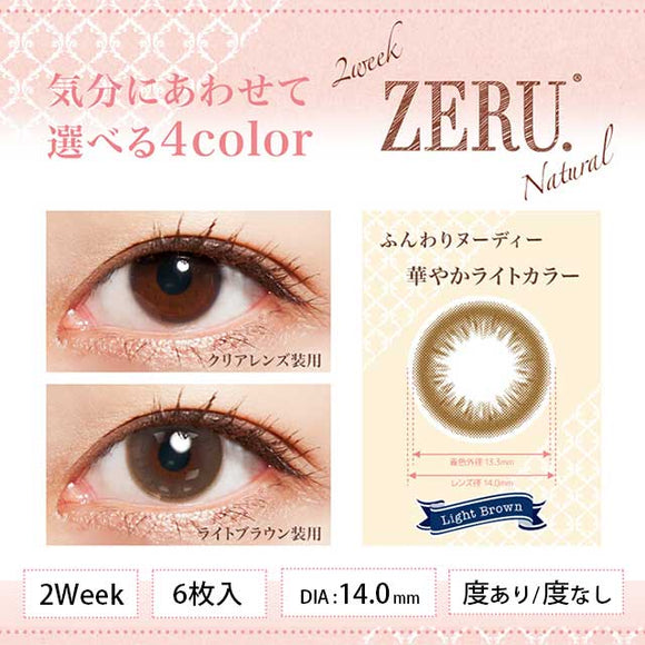 Ruthchiffon Zeru Natural 2 Week Light Brown - 小さい兎USAGICONTACTカラコン通販 | 日本美瞳 | Japanese Color Contact Lenses Shop